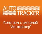 Баннер Автотрекер